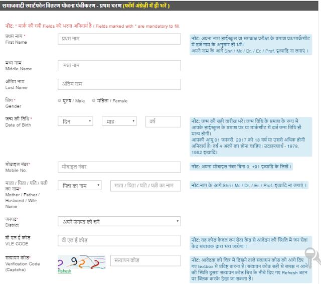 Smajwadi Smartphone Online Booking Form