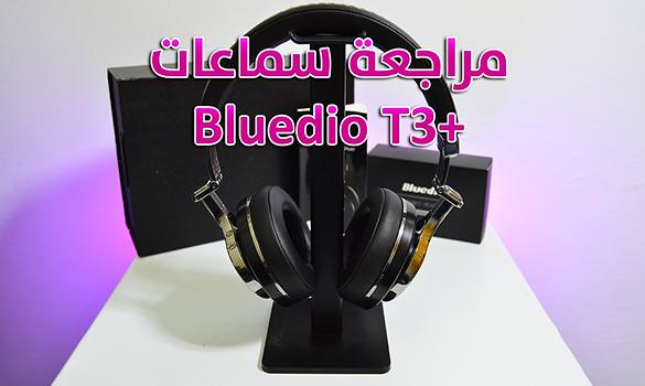 مراجعة سماعات Bluedio T3 Plus