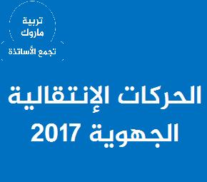 الحركة الإنتقالية الجهوية 2017