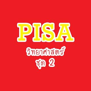 ข้อสอบ PISA วิชาวิทยาศาสตร์ ชุดที่2