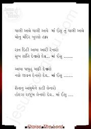 चाली  आवे  चाली  आवे  मां  ईसु  तु  -गामीत  गीत  // Chali Aave Chali Aave Ma Yeshu Tu