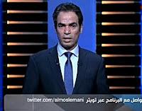 برنامج الطبعة الأولى حلقة السبت 9-9-2017 مع أحمد المسلمانى و قنبلة كوريا الهيدروجينية تعادل 8 قنابل هيروشيما