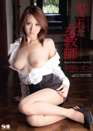 Leon Otowa Female Teacher Was Committed Rape × Risky Mosaic [SOE-323 Leon Otowa]