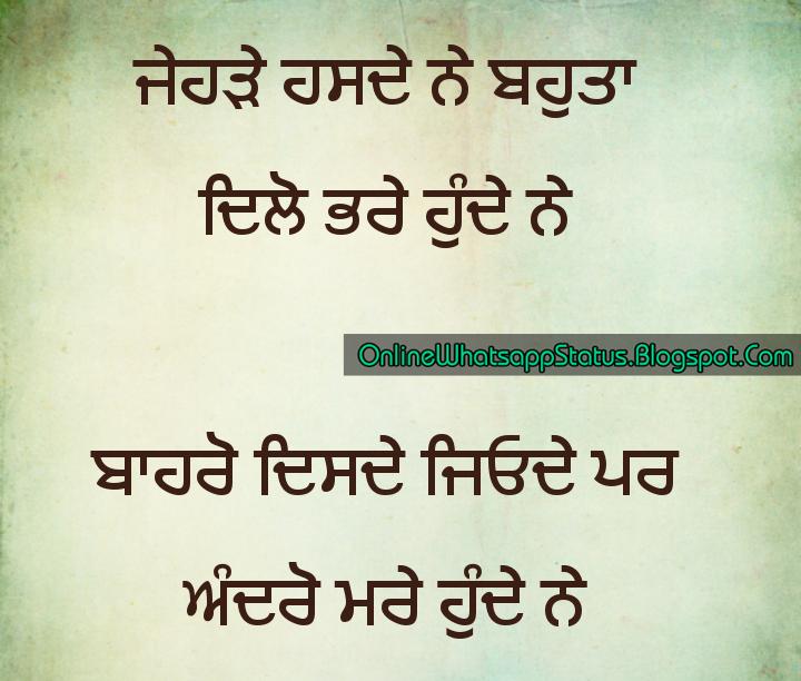 Punjabi quotes - Quotehubs