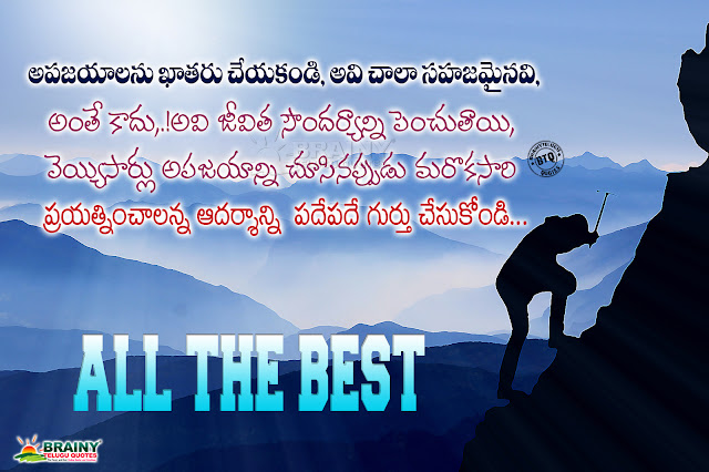 success quotes in telugu, winning quotes messages in telugu, all the best sayings in telugu