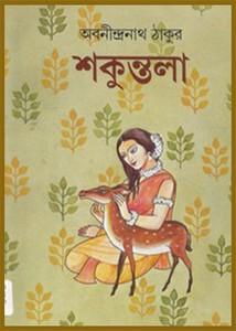 Sakuntala by Abanindranath Tagore