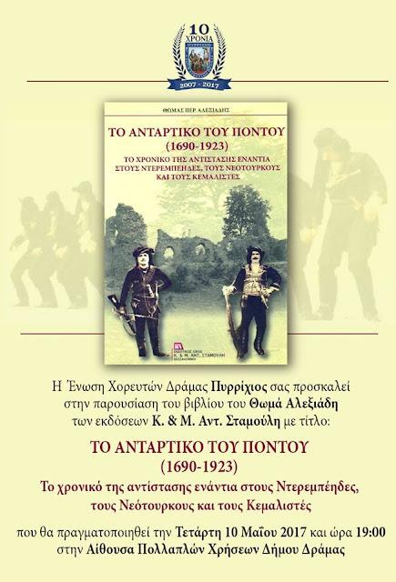 """Παρουσίαση βιβλίου για """"Το Αντάρτικο του Πόντου (1690-1923)"""" στη Δράμα"""