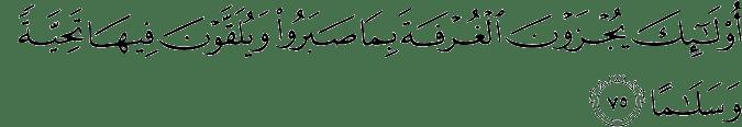 Al Furqan ayat 75