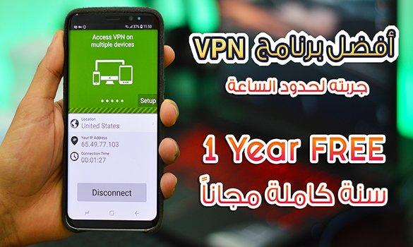 أفضل برنامج VPN جربته لحدود الساعة - سنة كاملة من الاستخدام مجاناً ! للاندرويد و الحاسوب !!