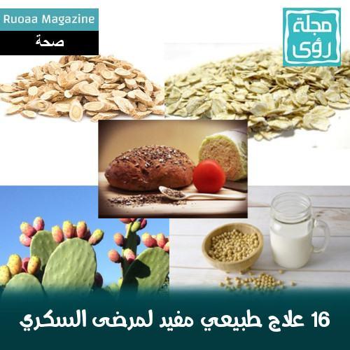 16 مكمل غذائي طبيعي مفيد لعلاج مرض السكري