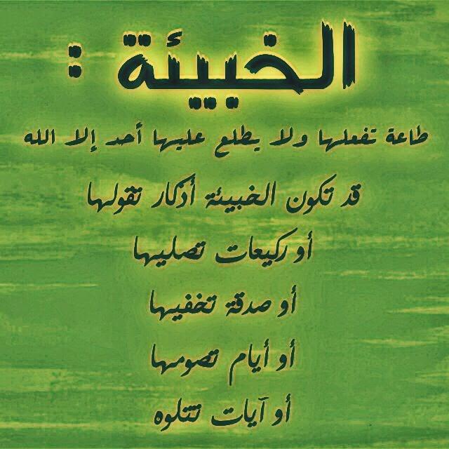 كلمات إسلامية