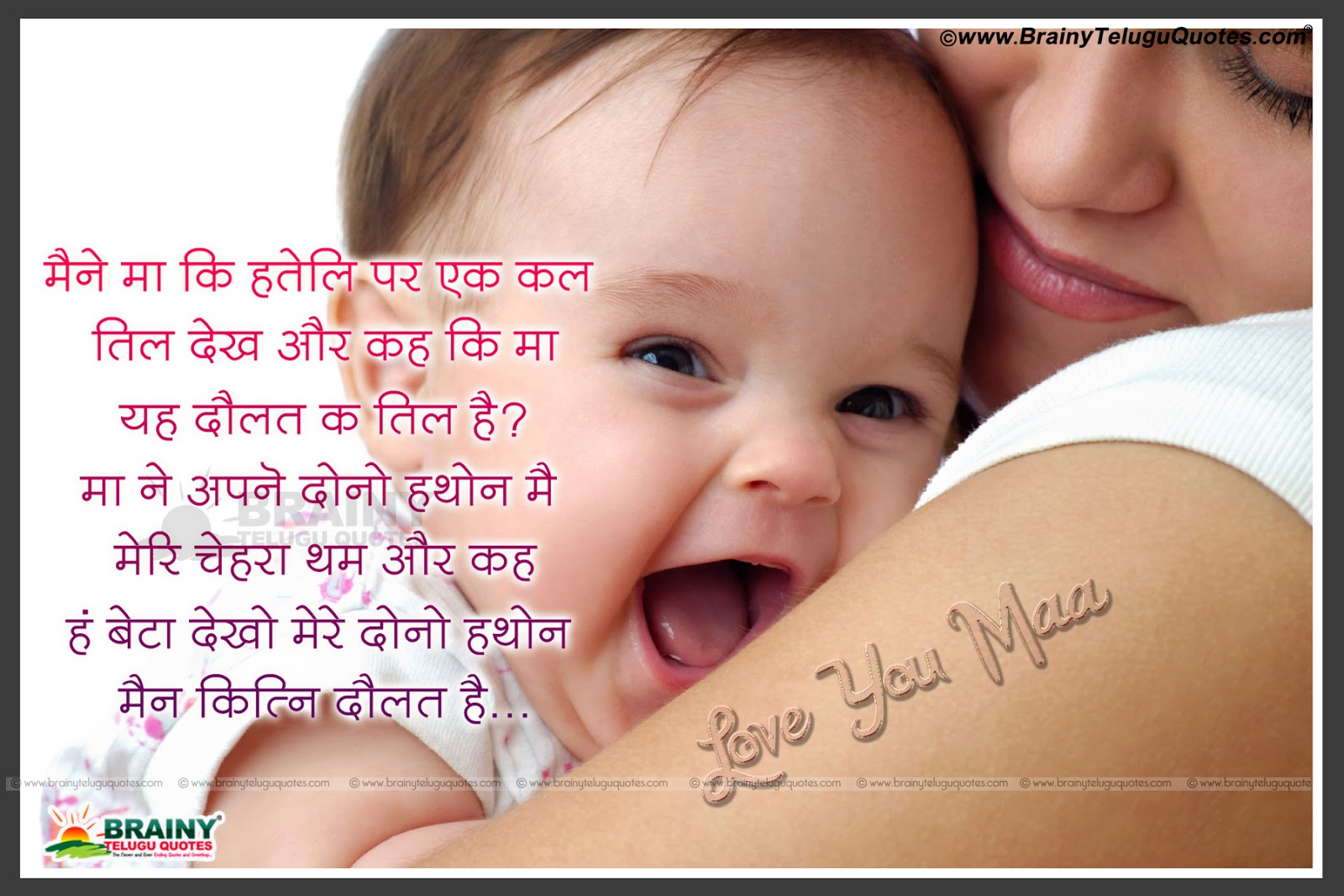 Mom To Son Quotes Emotional Hindi Lines Quotes Messages From A Mother To Son With