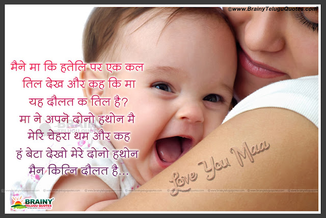 Beautiful Heart Touching Mother Quotes in Hindi Language, Heart touching Hindi Quotes, Best Mother Quotes in Hindi, Hindi Mother Quotes with Images,New 2017 Happy MOther's Day Messages in Hindi Language, Famous Hindi Mother's Day Shayari on Pictures, Wish your mom with Mother's Day Hindi Customized Wishes Greetings, Best Gift for Mom on Mother's Day, Hindi Language Mother's Day Mother Quotes messages.