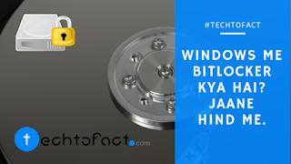 Windows में bitlocker क्या है