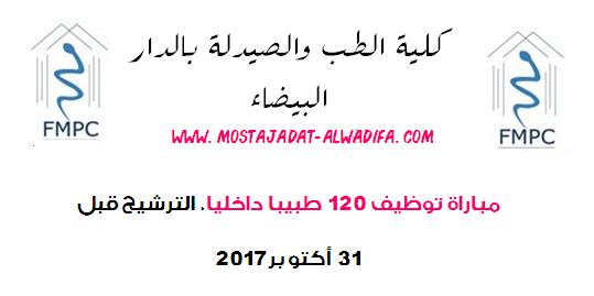 كلية الطب والصيدلة - الدار البيضاء: مباراة توظيف 120 طبيبا داخليا. الترشيح قبل 31 أكتوبر 2017