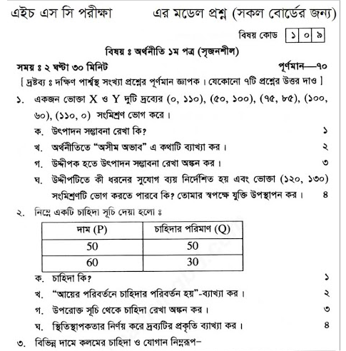 Economics – Test 2 (MCQ Maharashtra 12th Board)