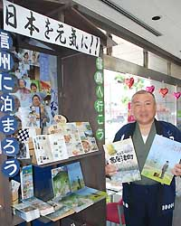 戸倉上山田温泉街、会津若松市、相互誘客キャンペーン