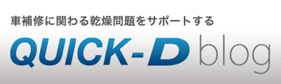 http://www.ketaka.co.jp/blog/quick_d/