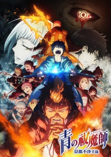 Ao no Exorcist Segunda temporada
