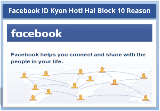 Facebook Id Block Hone Ke 10 Reason