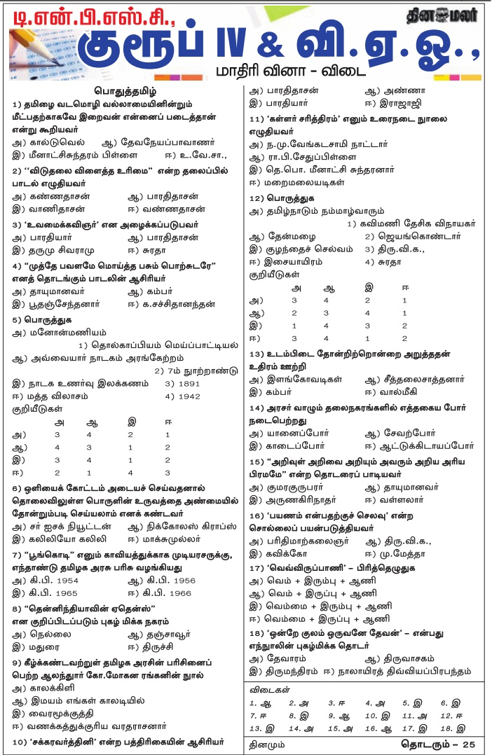 TNPSC Group 4 General Tamil Model Papers (Dinamalar  December 12th 2017) PDF