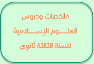 دروس ملخصات العلوم الاسلامية للثالثة %D8%A7%D9%84%D8%AA%D