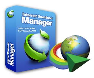 تحميل برنامج انترنت داونلود مانجر IDM كاملا مجانا 2019