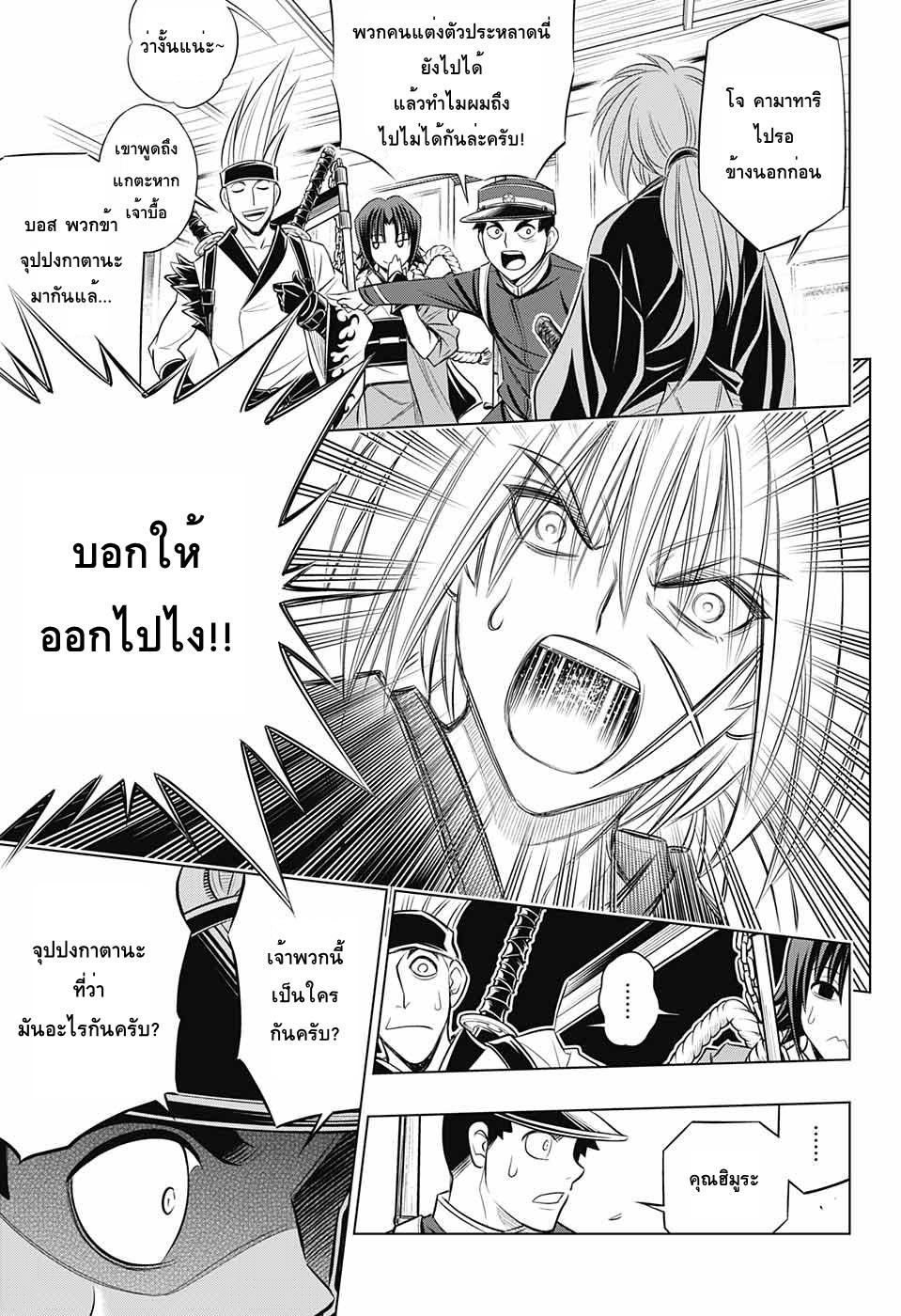 อ่านการ์ตูน Rurouni Kenshin: Hokkaido Arc ตอนที่ 16 หน้าที่ 11