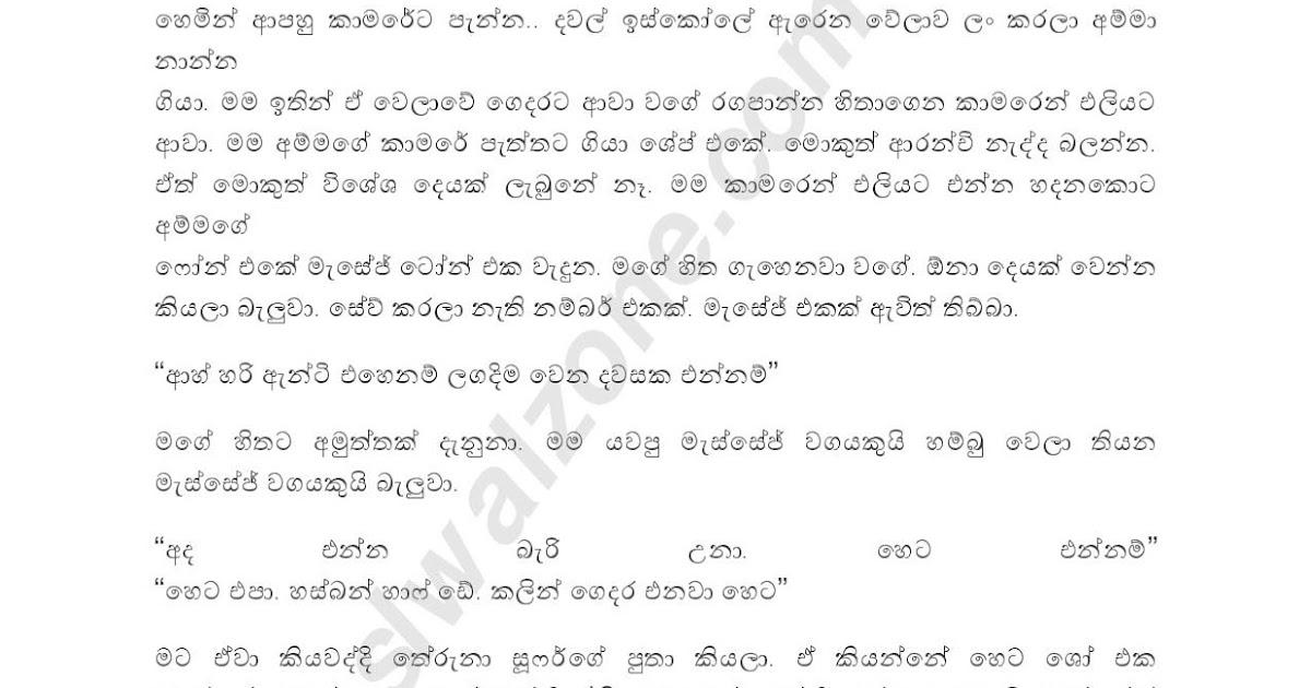 Wal Katha Navarasa: Sinhala Wal Katha Amma අම්මයි මමයි වල් කතා: Mawage Ragaya 3