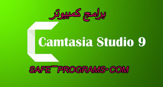 تحميل برنامج كامتازيا ستوديو 9  للكمبيوتر مجانا Camtasia Studio 9