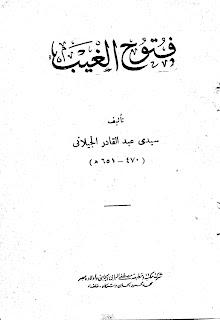 كتاب فتوح الغيب - عبد القادر الجيلاني
