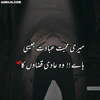Best Urdu Poetry Images Urdu Poetry Images In Two Lines Urdu