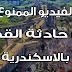 الفيديو الممنوع عن حادثة القطار بالاسكندرية