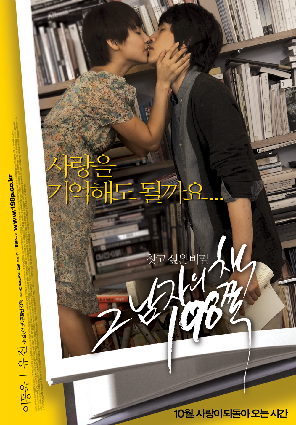 How To Download Korean Movies