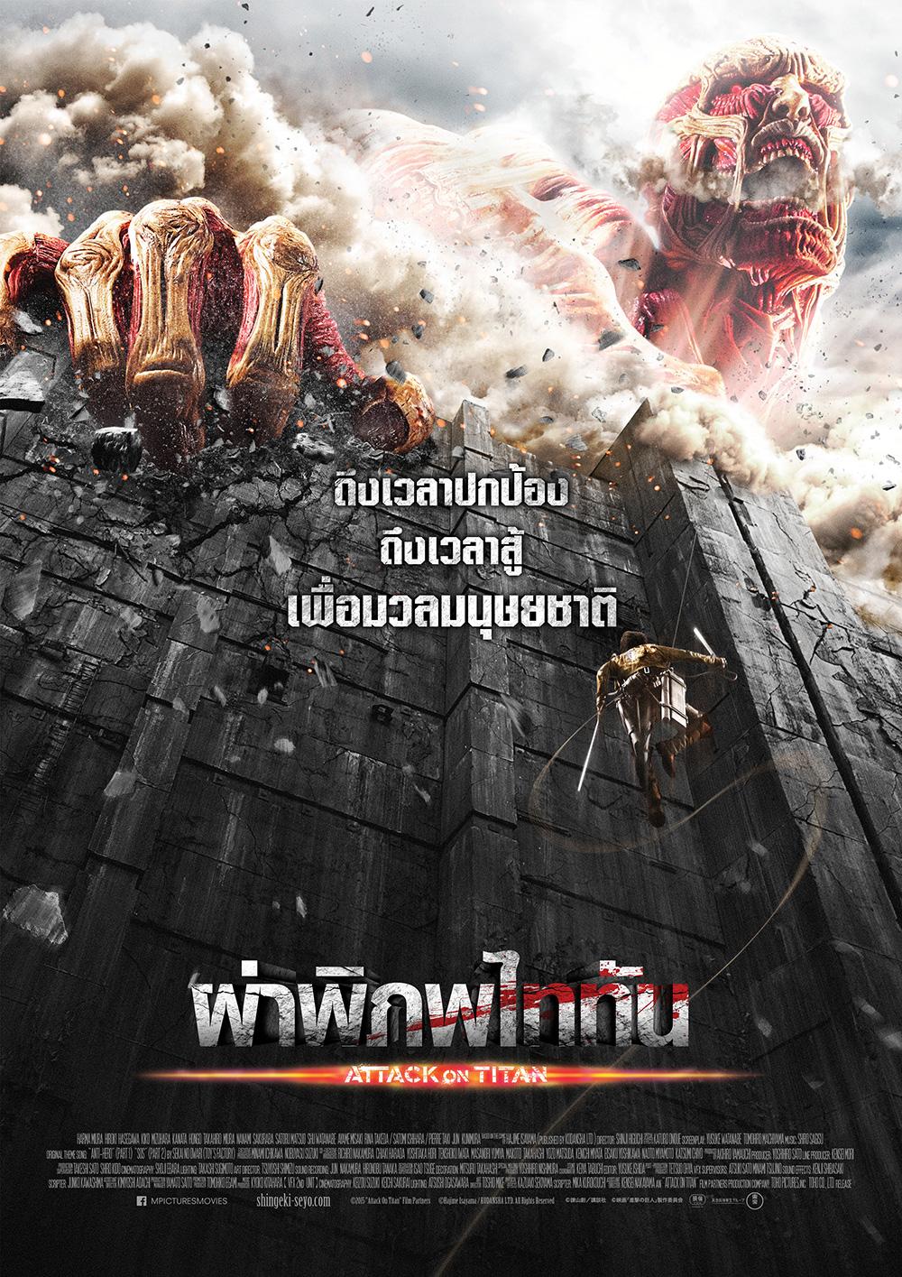 e-news: ผ่าพิภพไททัน Attack on Titan Part 1 (ซับไทย) ภาพ ...