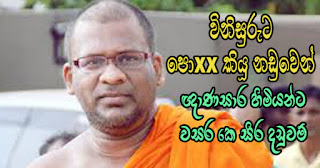 Gnanasara thero sentenced to  6 years imprisonment in court case for abusing judge as 'poxxxxx'!