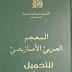 تحميل المعجم العربي الامازيغي  لمحمد شفيق pdf  مجانا