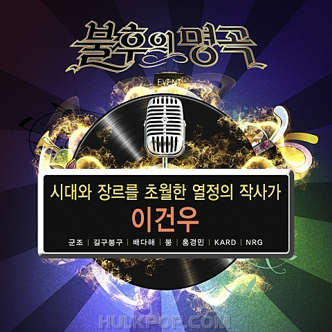 Various Artists – Immortal Song (Singing The Legend – 작사가 이건우 편)