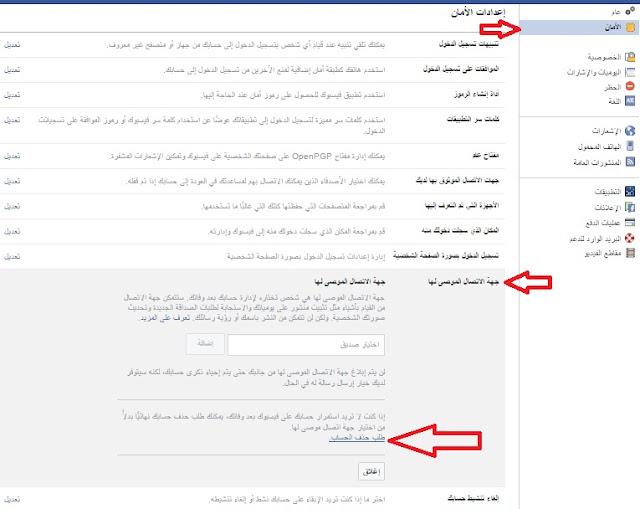 غلق حساب فايسبوك بعد الموت
