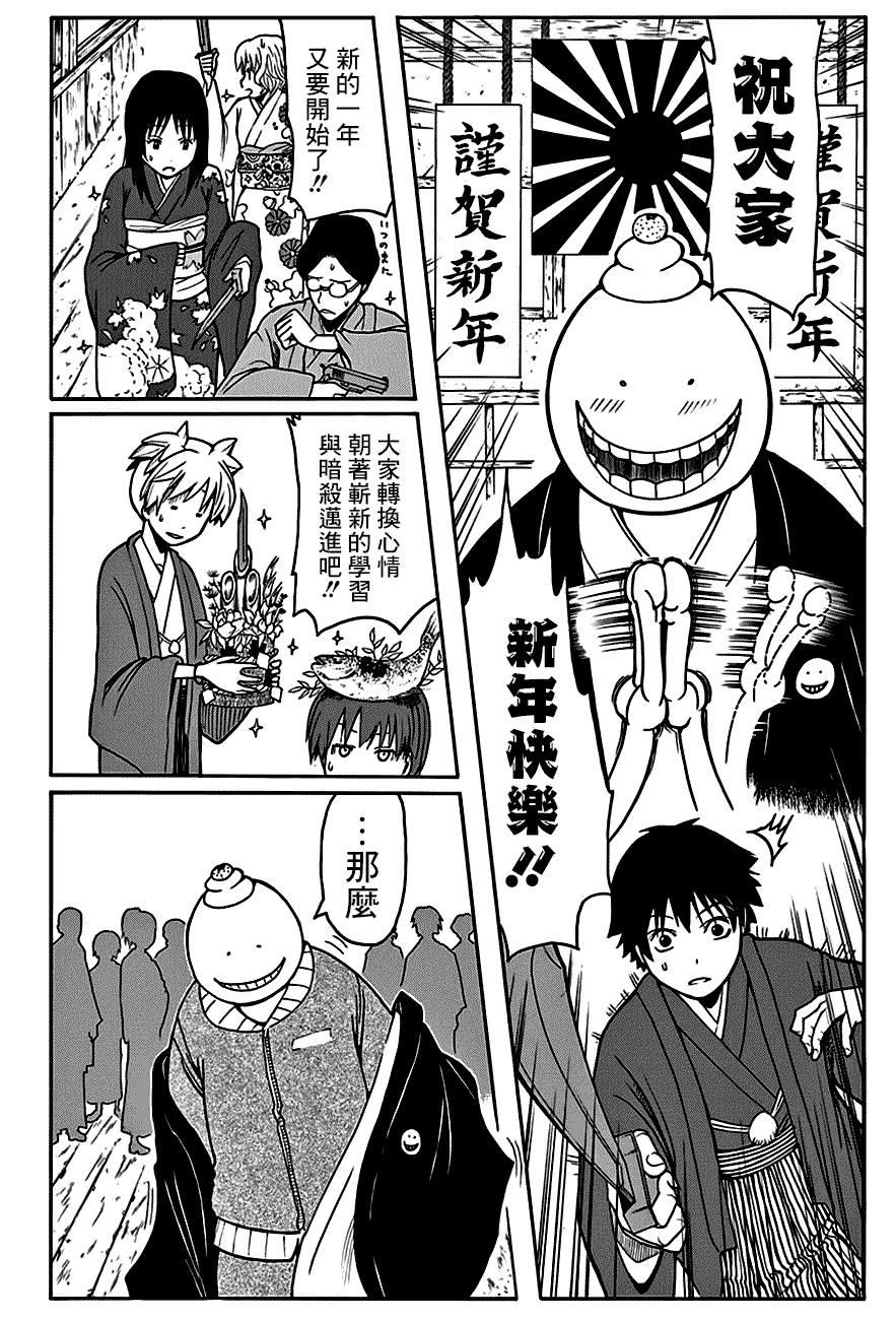 暗殺教室: 154話 - 第4页