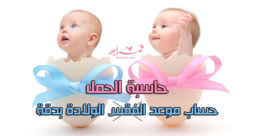 7ea89eefb61cb حاسبة الحمل