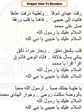 Lirik Lagu Roqqot Aina : lirik, roqqot, Lirik, Sholawat,
