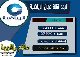 تردد قناة عمان الرياضية الجديد 2017