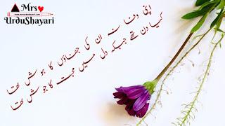 Awesome Shayari Images love, Urdu Shayari love