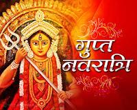 Gupt-Navratri-will-begin-this-year-from-21-june-2020- इस वर्ष 21 जून 2020 से आरम्भ होगी गुप्त नवरात्रि