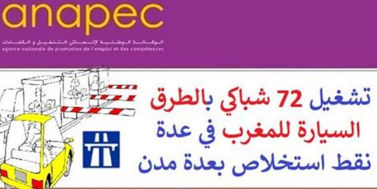 الوكالة الوطنية لإنعاش التشغيل والكفاءات: تشغيل 72 شباكي بالطرق السيارة للمغرب في عدة نفط استخلاص بعدة مدن