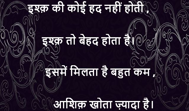 latest emotional shayari images, emotional shayari images download