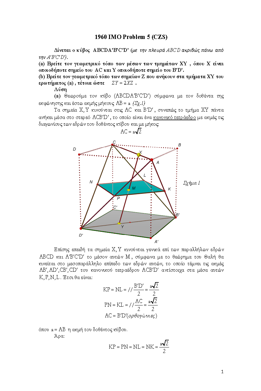 Geometry Problems from IMOs: 1960 IMO Problem 5 (CZS)