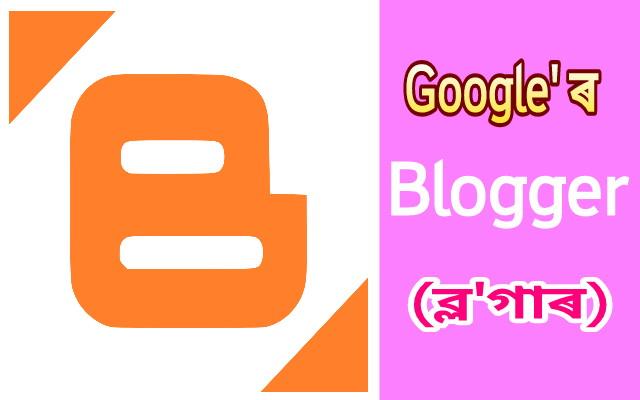 Assamese Language Website বনাবলৈ আমি কেনেদৰে