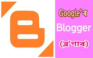 assamese language website